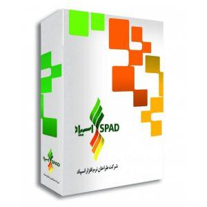 نرم افزار حسابداری اسپاد BS- سطح راهکار تک کاربره 73079